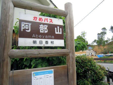かめバス停留所の阿部山