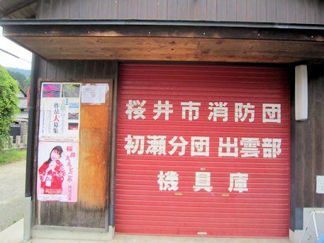 桜井市消防団初瀬分団出雲部