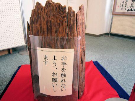 藤原京の柱
