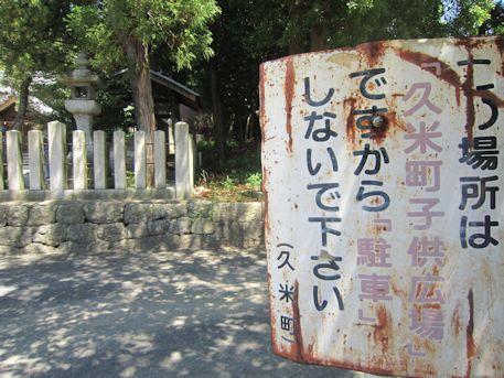 久米町子供広場