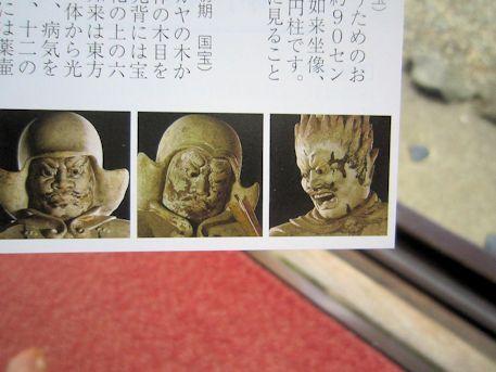 新薬師寺の十二神将立像