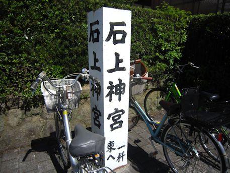 石上神宮の道標
