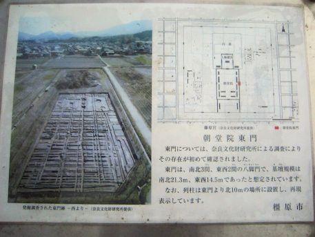 藤原宮跡の朝堂院東門