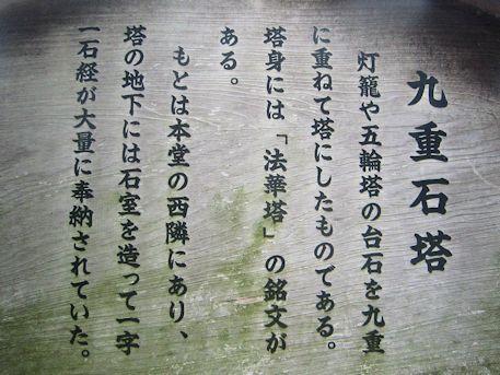 達磨寺の九重石塔