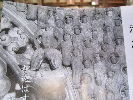 福智院地蔵の化仏
