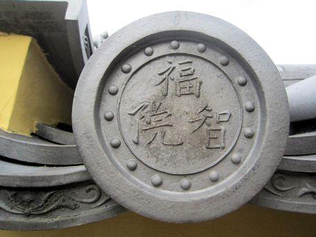 福智院の軒丸瓦