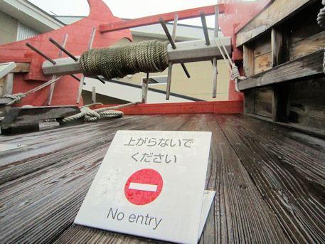 遣唐使船の立ち入り禁止