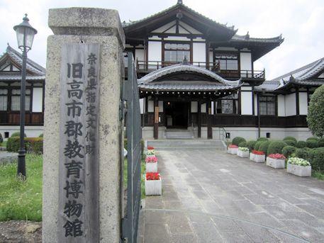 奈良県指定文化財旧高市郡教育博物館