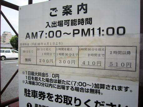 今井まちなみ交流センターの駐車料金表