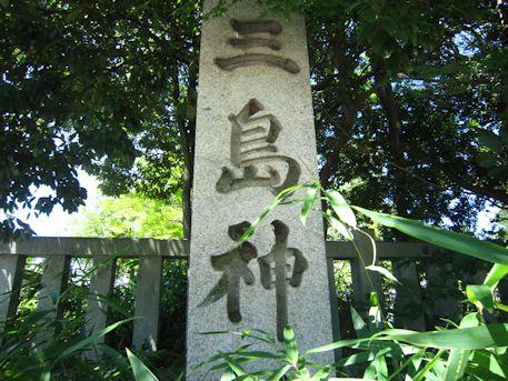 三島神社の社号標