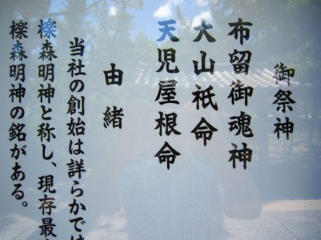 三島神社の御祭神