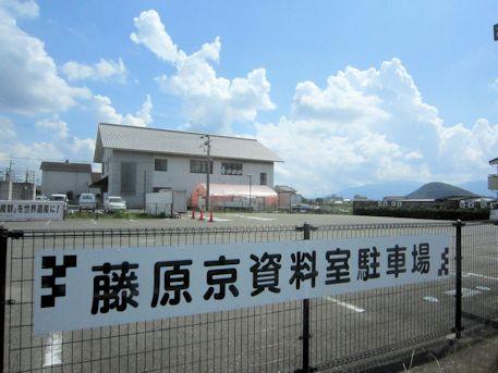 藤原京資料室駐車場