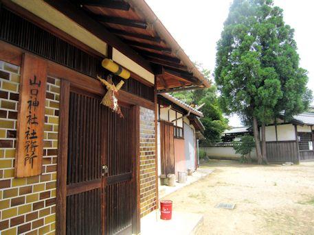 山之坊山口神社社務所