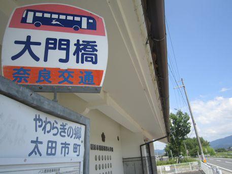 奈良交通大門橋バス停