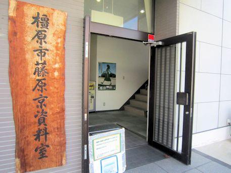 橿原市藤原京資料室
