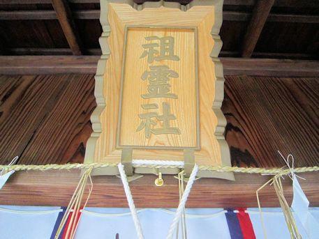 御金神社の祖霊社