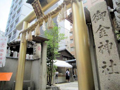御金神社の社号標