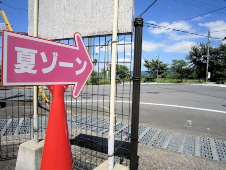 藤原宮跡の夏ゾーン