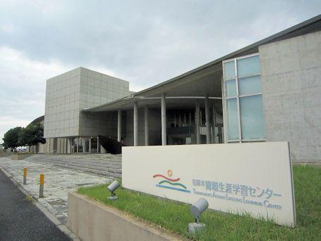 田原本青垣生涯学習センター