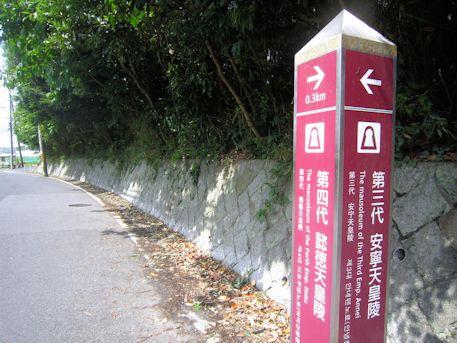 安寧天皇陵の道標