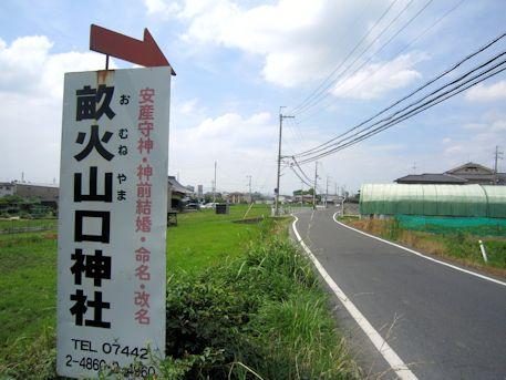畝火山口神社の看板