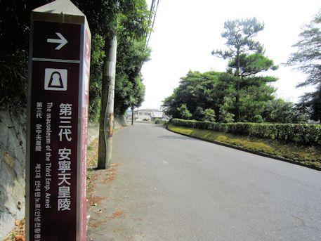 第3代安寧天皇陵の道標