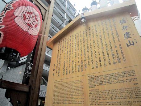 橋弁慶山の駒札