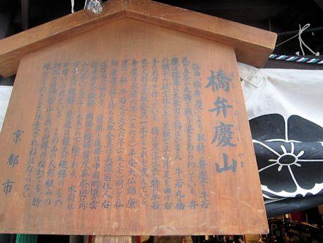 橋弁慶山の案内板