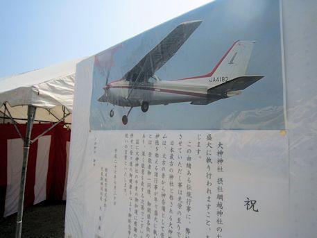 おんぱら祭の奉祝飛行機