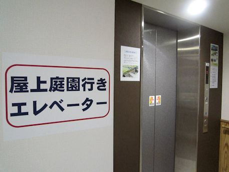 屋上庭園行きエレベーター