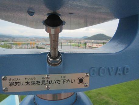 橿原総合庁舎屋上庭園の望遠鏡