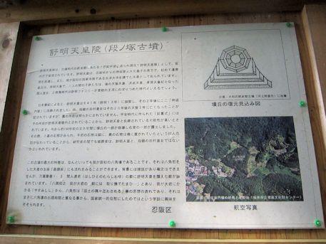 段ノ塚古墳の案内板