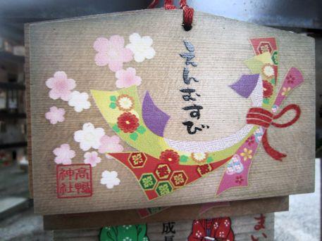 高鴨神社の縁結び絵馬