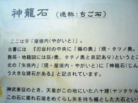 神籠石(ちご石)