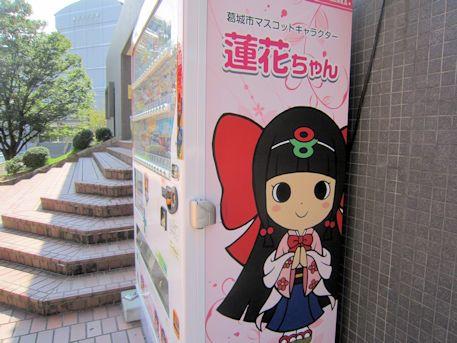 蓮花ちゃんの自動販売機