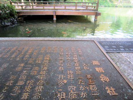 高鴨神社の案内プレート