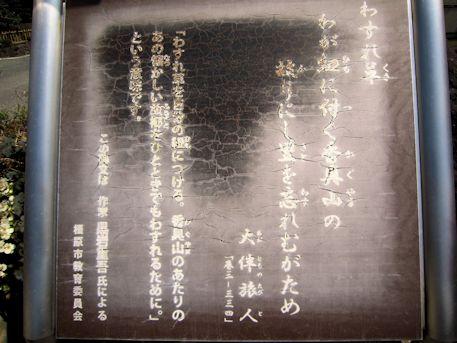 本薬師寺跡の万葉歌