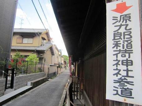 源九郎稲荷神社参道