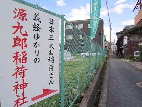 源九郎稲荷神社へアクセス