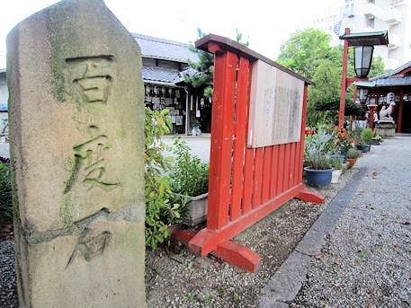 源九郎稲荷神社の百度石