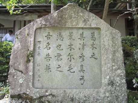 葛城一言主神社の万葉歌碑