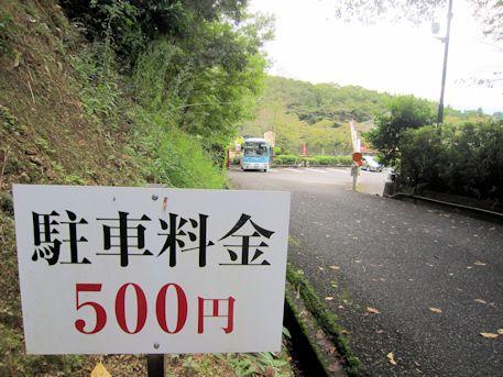 安倍文殊院の駐車料金500円