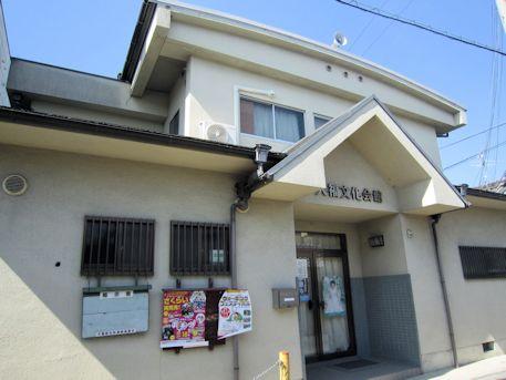大福文化会館