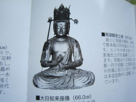 百済寺の大日如来座像