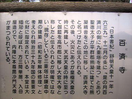 百済寺ガイド
