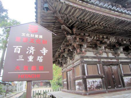 重要文化財の百済寺三重塔