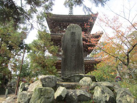 百済寺三重塔と戦役記念碑