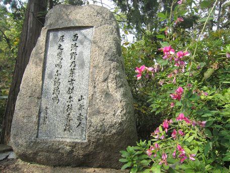 百済寺万葉歌碑と萩