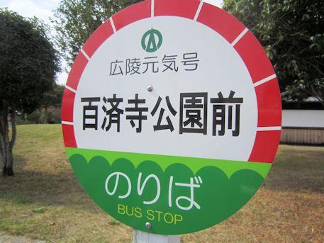 百済寺公園前バス停留所