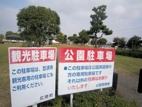 百済寺公園駐車場(観光駐車場)